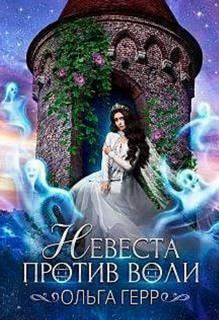 Герр Ольга - Невеста против воли