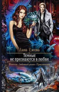 Ежова Лана - Воины ордена Кромешной Тьмы 01. Темные не признаются в любви
