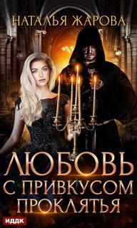 Жарова Наталья - Любовь с привкусом проклятья