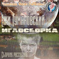 Тумановский Ежи - Иглосборка (Сборник рассказов)