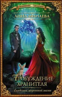 Минаева Анна - Академия запретной магии 02. Пробуждение хранителя