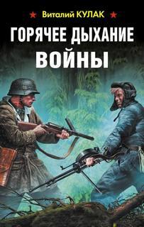 Кулак Виталий - Горячее дыхание войны