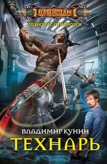Кунин Владимир - Техномаг-отморозок 01. Технарь