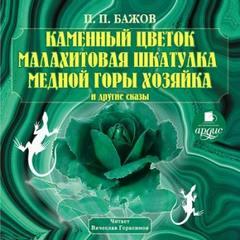 Бажов Павел - Каменный цветок, Малахитовая шкатулка, Медной горы Хозяйка и другие сказы