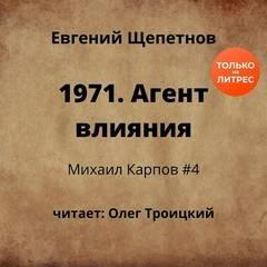 Щепетнов Евгений - Михаил Карпов 04. 1971. Агент влияния