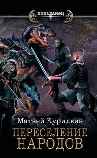 Курилкин Матвей - Сын лекаря 02. Переселение народов