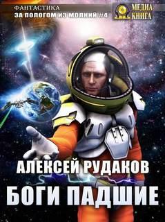 Рудаков Алексей - За пологом из молний 04. Боги падшие