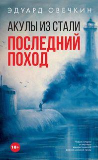 Овечкин Эдуард - Акулы из стали. Последний поход (сборник)