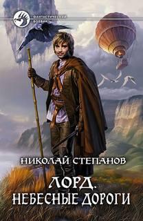 Степанов Николай - Лорд 01. Небесные дороги