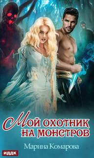 Комарова Марина - Мой охотник на монстров