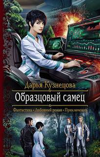 Кузнецова Дарья - Образцовый самец