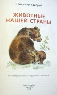 Храбрый Владимир - Животные нашей страны