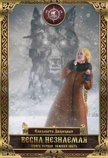 Дворецкая Елизавета - Князья леса. Весна незнаемая 01. Зимний зверь
