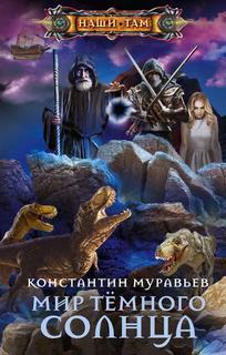 Муравьев Константин - Живучий 06. Мир Тёмного солнца