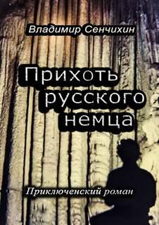 Сенчихин Владимир - Прихоть русского немца
