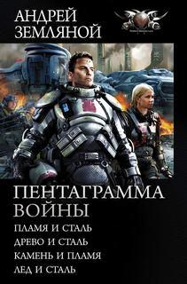 Земляной Андрей - Пентаграмма войны 02. Древо и сталь