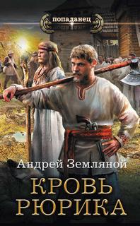 Земляной Андрей - Любимчик богов 01. Кровь Рюрика