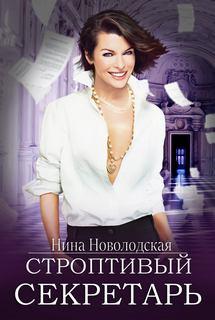 Новолодская Нина - Строптивый секретарь, или Невеста для cтража