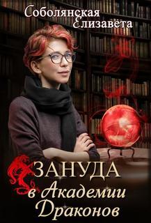 Соболянская Елизавета - Зануда в Академии Драконов