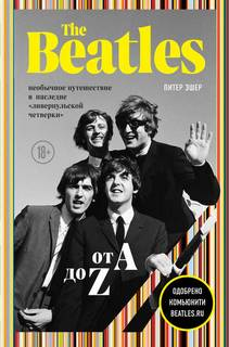 Эшер Питер - The Beatles от A до Z: необычное путешествие в наследие «ливерпульской четверки»