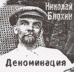 Блохин Николай - Деноминация