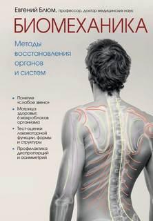 Блюм Евгений - Биомеханика. Методы восстановления органов и систем