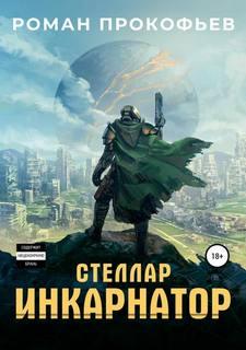 Прокофьев Роман - Стеллар 01. Инкарнатор