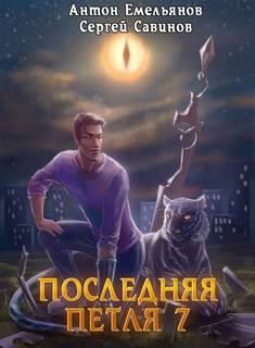 Емельянов Антон, Савинов Сергей - Последняя петля 07. Перековка