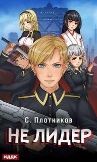Плотников Сергей - Наездник 02. Не лидер
