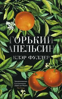Фуллер Клэр - Горький апельсин