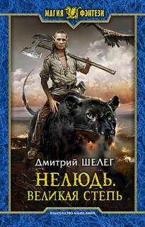 Шелег Дмитрий - Нелюдь 03. Великая Степь