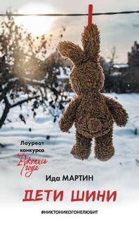 Мартин Ида - Дети Шини