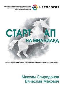 Спиридонов Максим, Макович Вячеслав - Стартап на миллиард