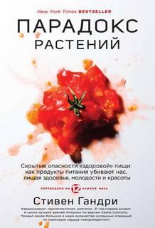 Гандри Стивен - Парадокс растений