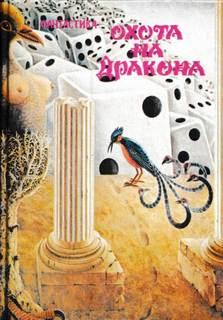 Вартанов Степан - Охота на дракона