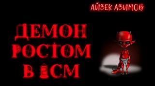 Азимов Айзек - Демон ростом два сантиметра
