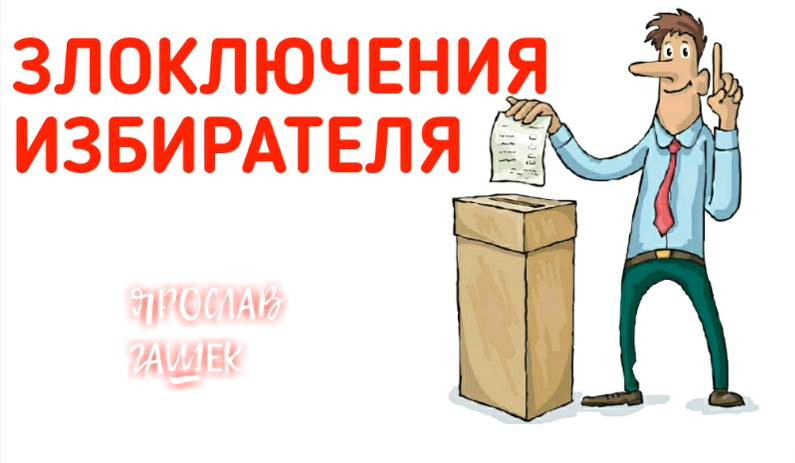 Гашек Ярослав - Злоключения избирателя