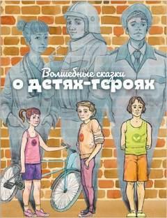 Широкова Наталья - Волшебные сказки о детях-героях