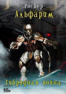 РосПер - Альфарим 04. Гибридная война