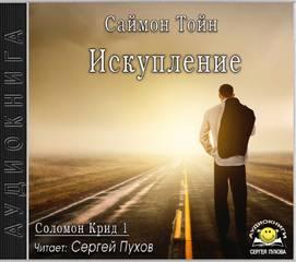 Тойн Саймон - Соломон Крид 01. Искупление
