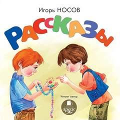 Носов Игорь - Рассказы