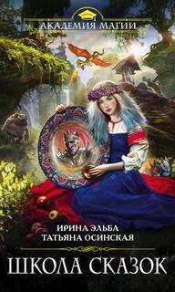 Эльба Ирина, Осинская Татьяна – Школа Сказок 01. Школа Сказок