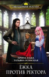 Эльба Ирина, Осинская Татьяна – Школа Сказок 02. Ёжка против ректора