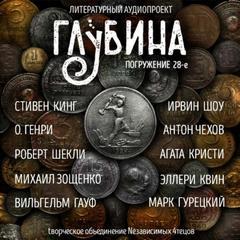 ГЛУБИНА (Сборник) Выпуск 28