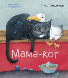 Сепульведа Луис - Мама-кот