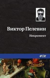 Пелевин Виктор - Некромент