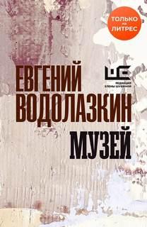 Водолазкин Евгений - Сестра четырех 03. Музей