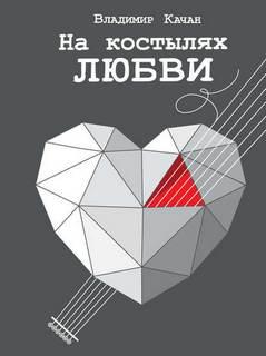 Качан Владимир - На костылях любви (Сборник)