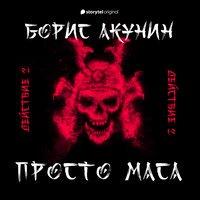 Акунин Борис - Просто Маса