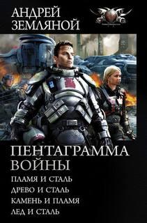 Земляной Андрей - Пентаграмма войны 03. Камень и пламя